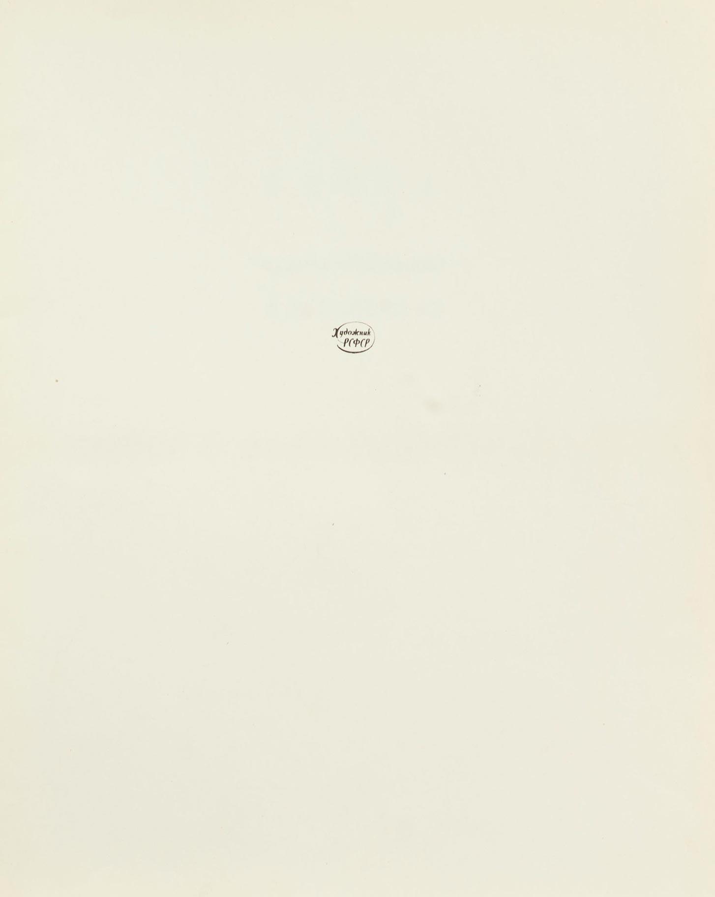 Из собрания скульптура Аникушина М.К. Папка экз. № 27.«Охота».12 автолитографий Лебедева В.В. в издательской папке.