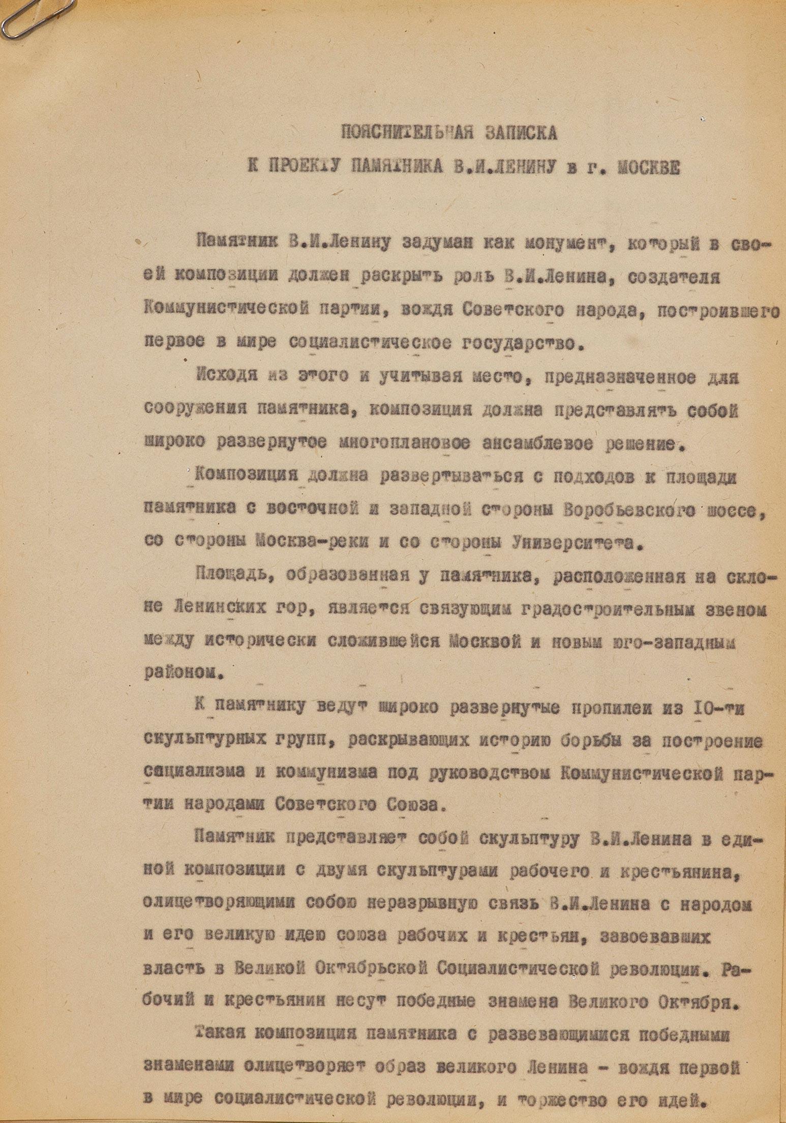 Архив проекта