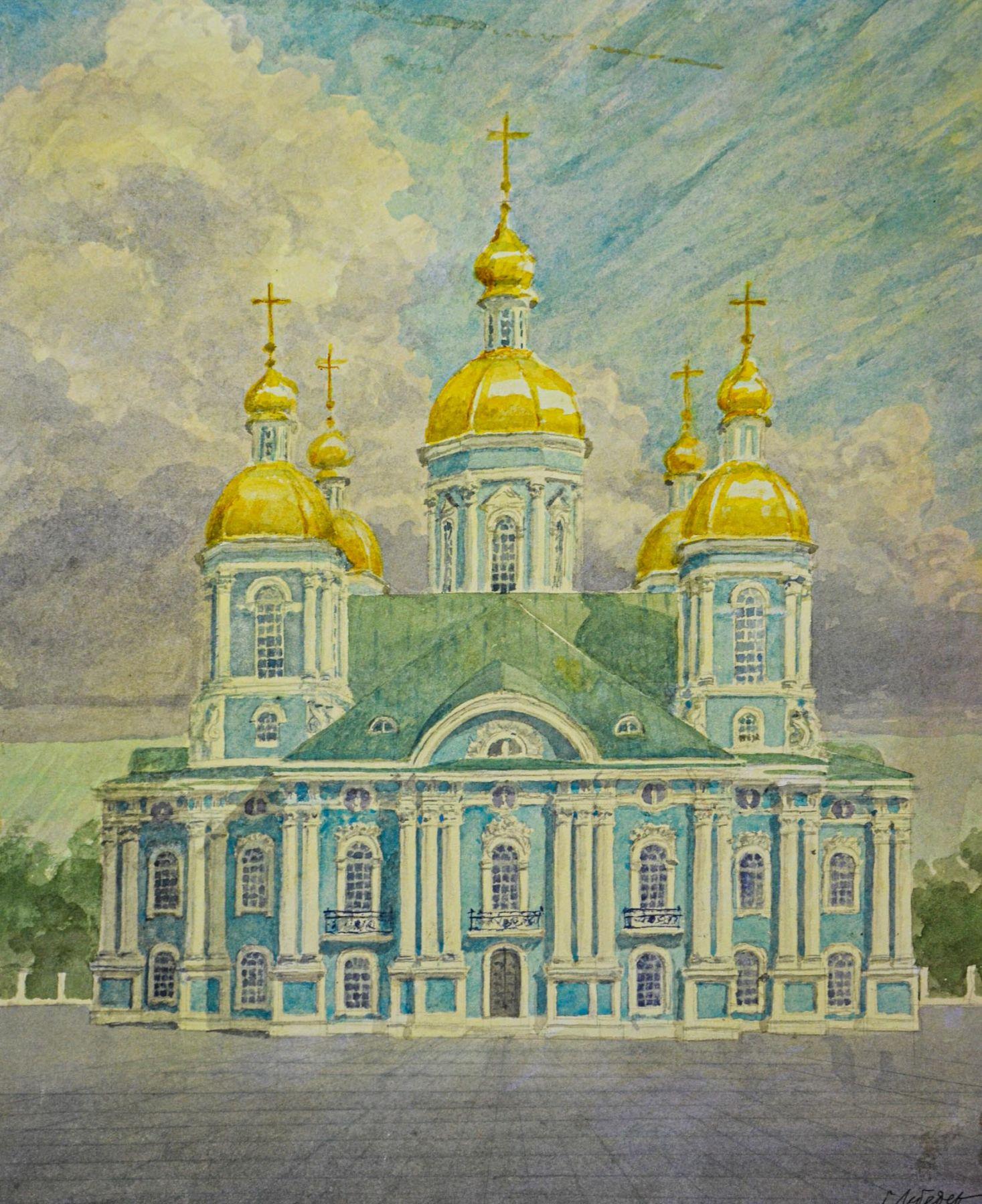 Санкт-Петербург. Вид Николаевского военно-морского собора.