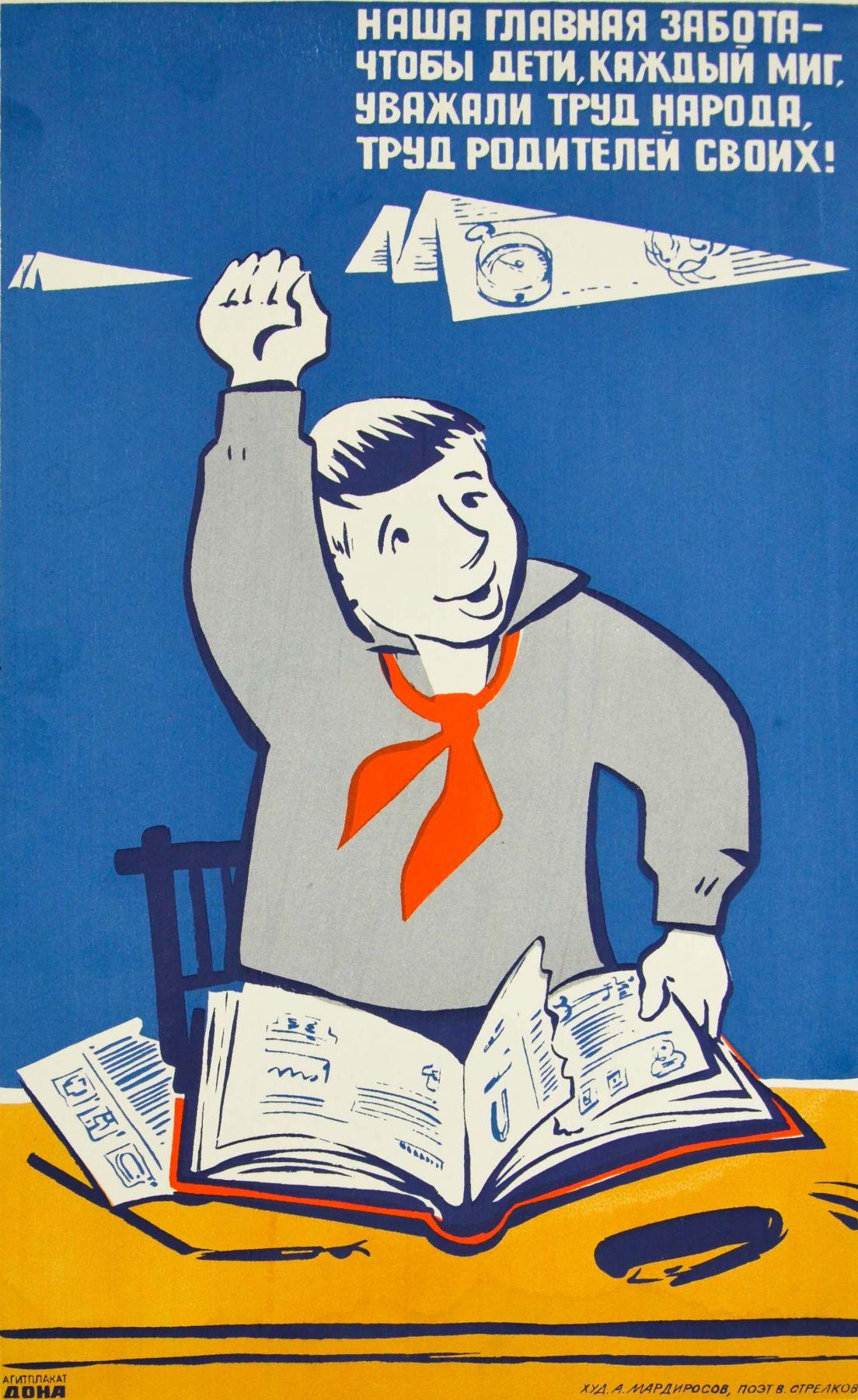 Наша главная забота, чтобы дети каждый миг уважали труд народа, труд родителей своих! Агитплакат Дона.
