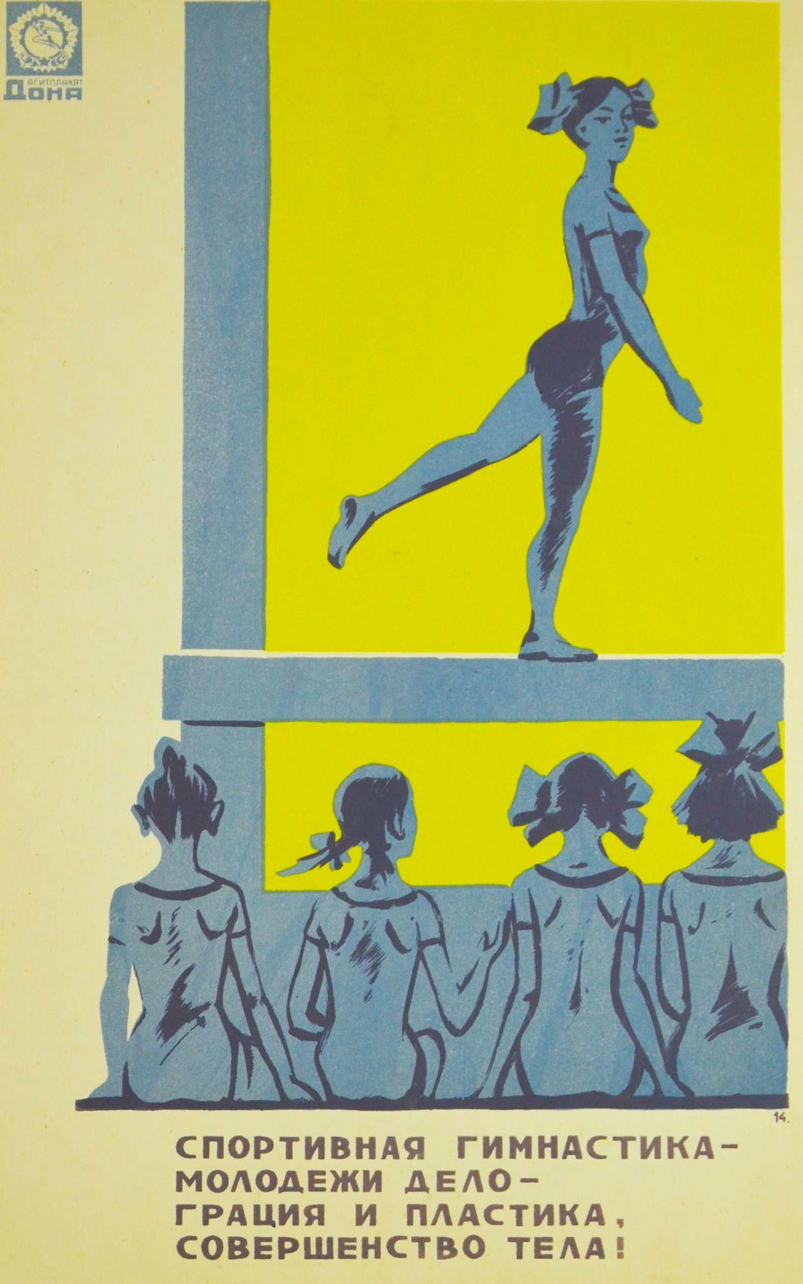 Спортивная гимнастика - Молодежи дело - Грация и пластика, Совершенство тела! Агитплакат Дона.