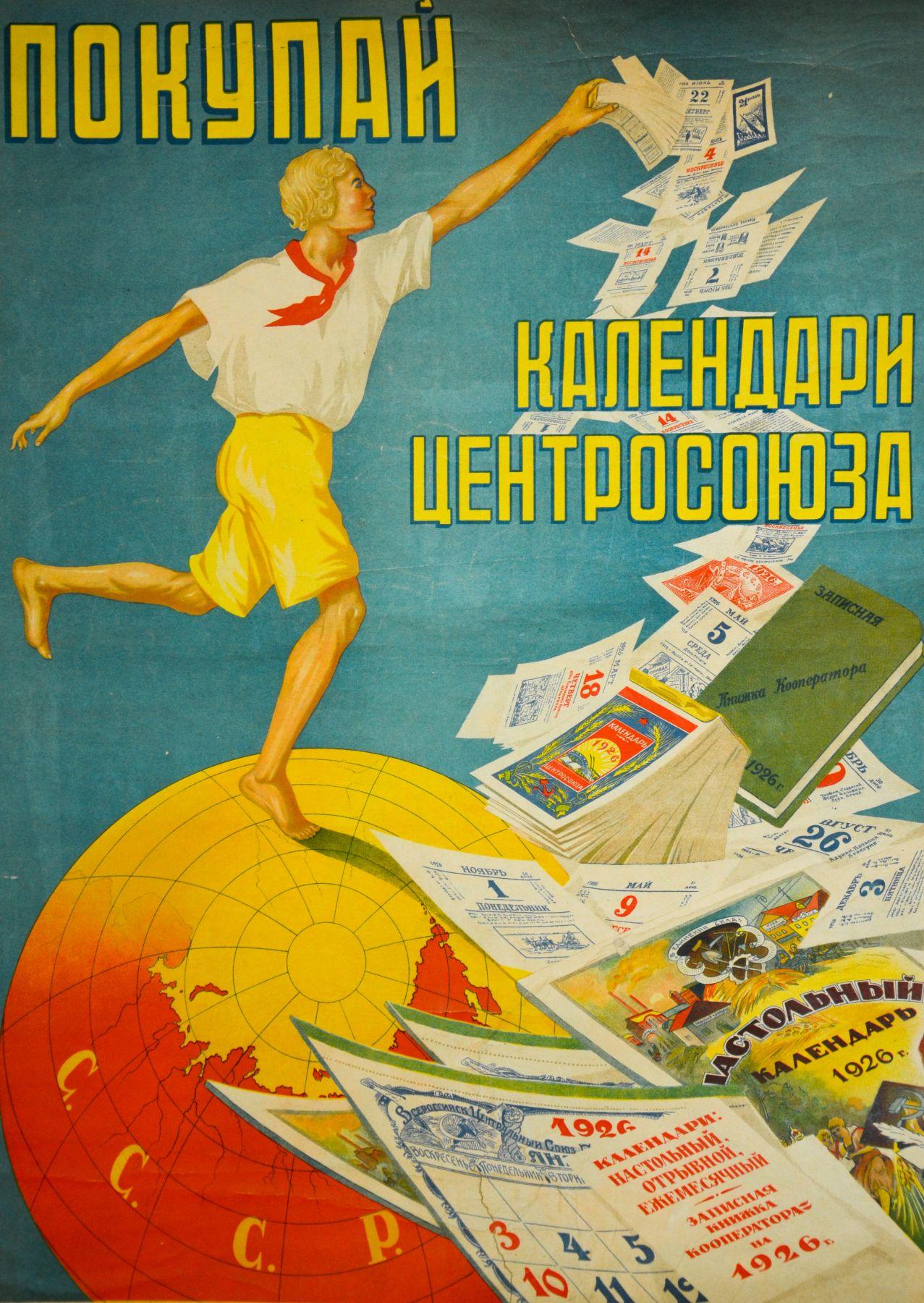 Покупай календари Центросоюза.