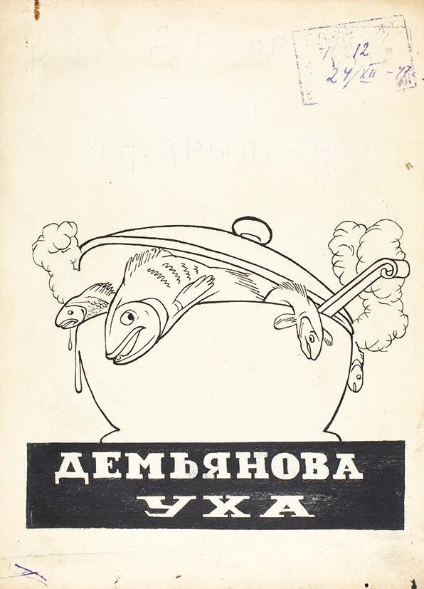 Иллюстрации к басне И.А. Крылова «Демьянова уха».
