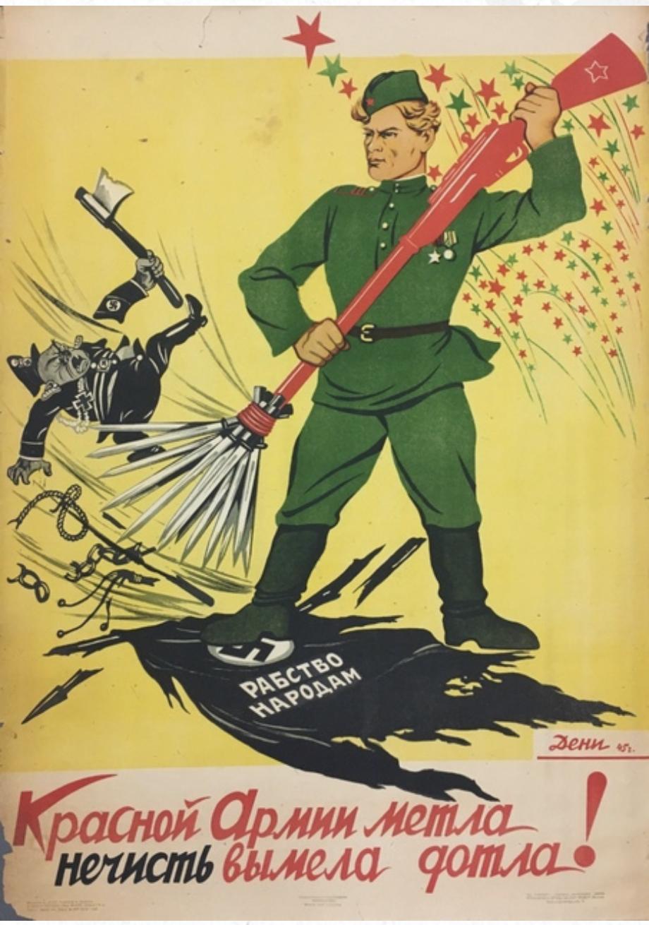 Красной Армии метла нечисть вымела дотла!