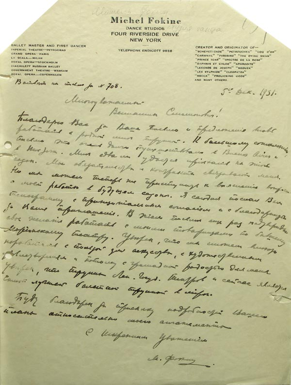 Автограф Михаила Фокина. В ответ на письмо за № 708: Письмо Вениамину С…, датированное 5 декабря 1931 года.