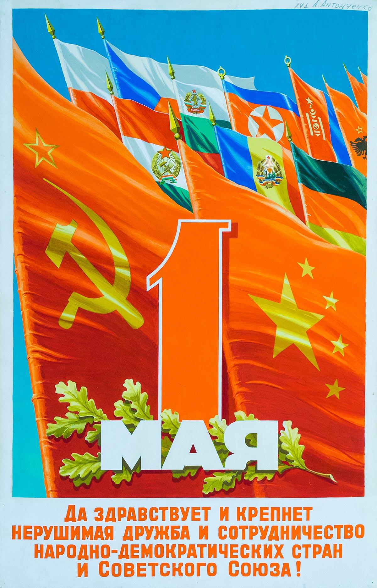 1 мая. Да здравствует и крепнет нерушимая дружба и сотрудничество народно-демократических стран и Советского Союза!