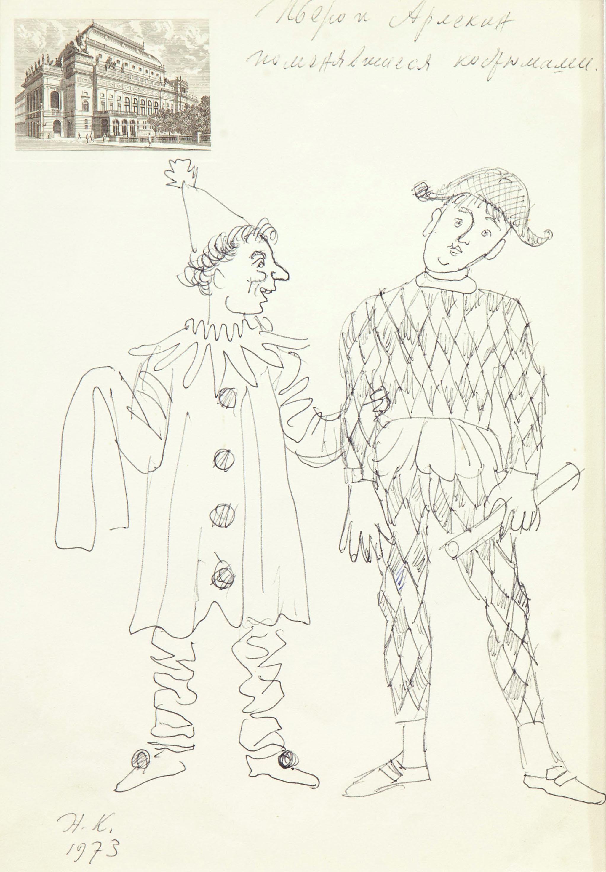 Пьеро и Арлекин, поменявшиеся одеждами.