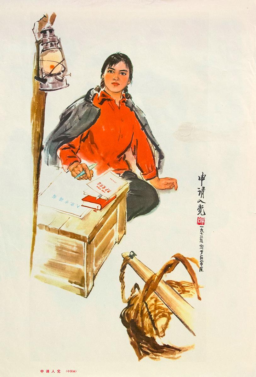 Китайский агитационный плакат.