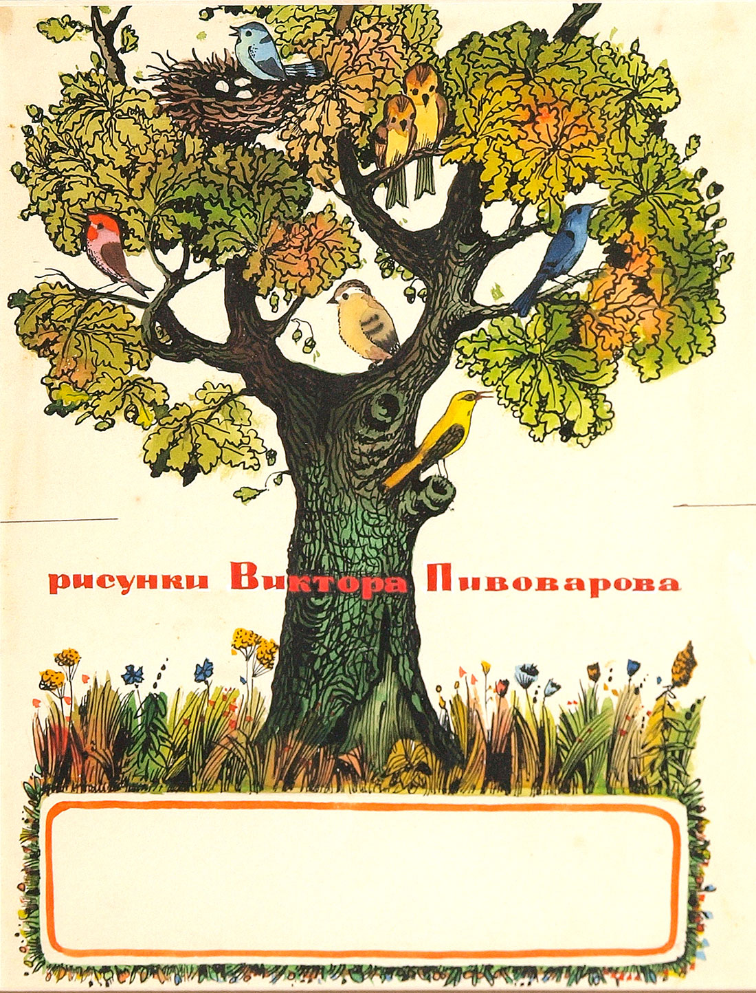 Иллюстрация к книге М. Пляцковского