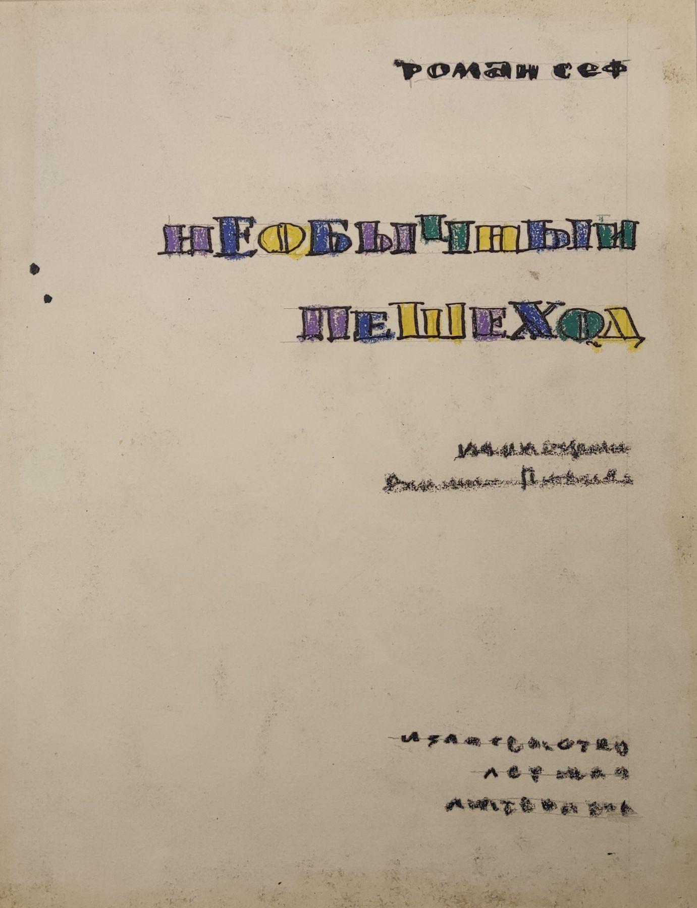 Иллюстрация к книге Романа Сефа «Необычный пешеход».
