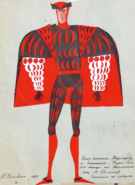 Эскиз костюма Мефистофеля к спектаклю Гёте
