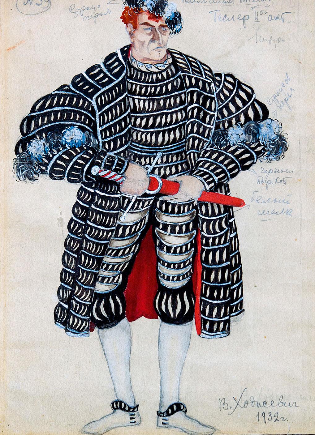 Эскиз театрального костюма к постановке  оперы