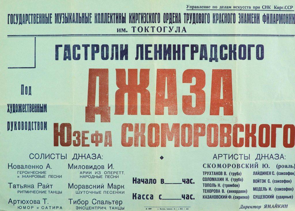 Гастроли ленинградского джаза. Под руководством Юзефа Скоморовского.