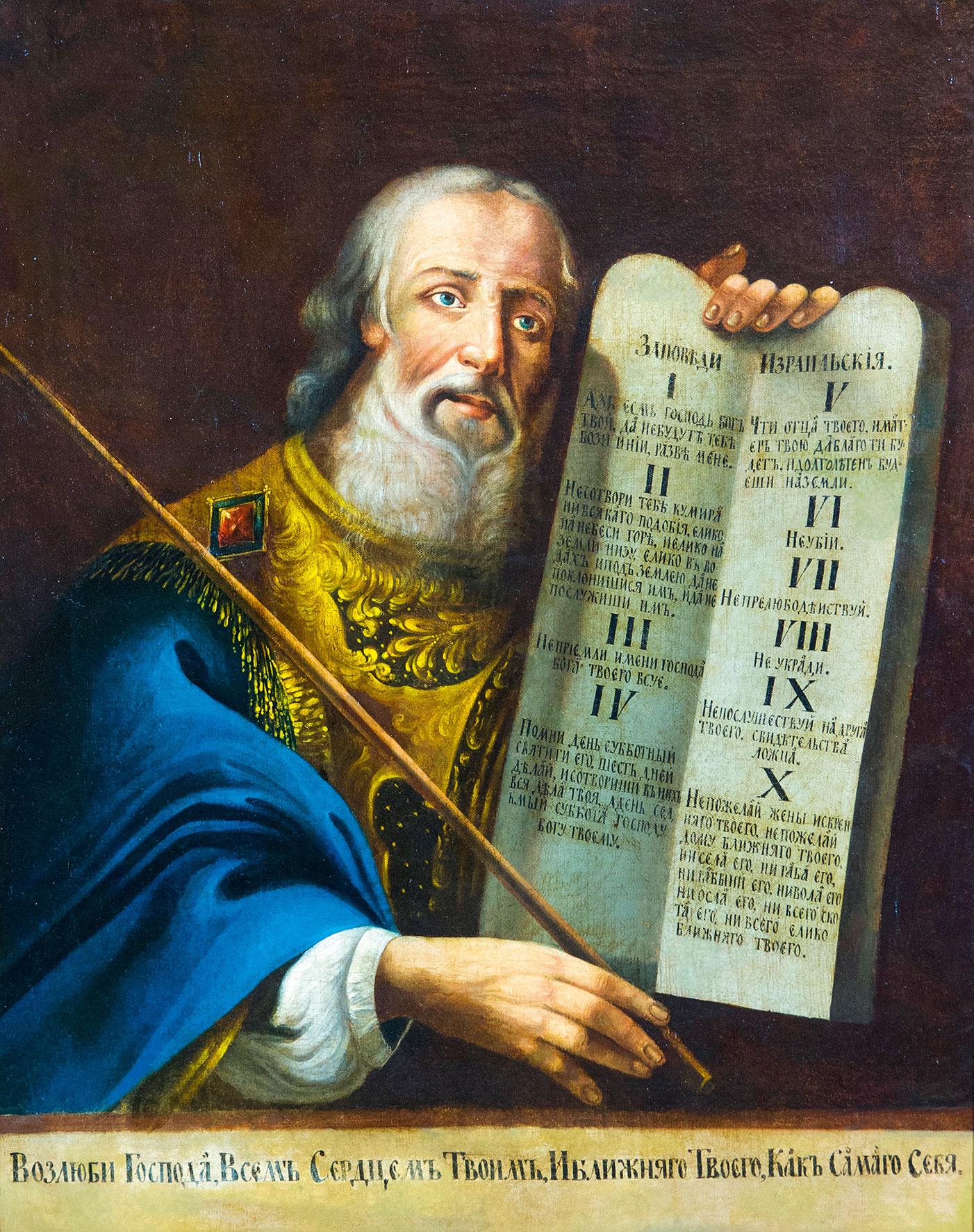 Пророк Моисей.