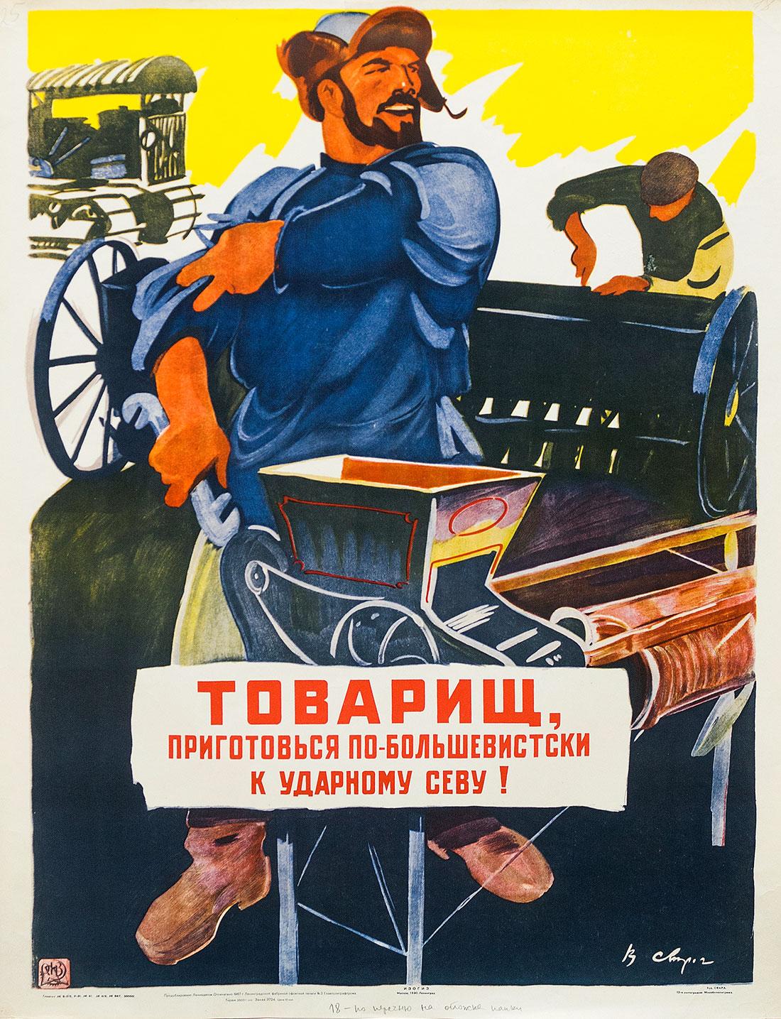 Товарищ! Приготовься по-большевистски к ударному севу!
