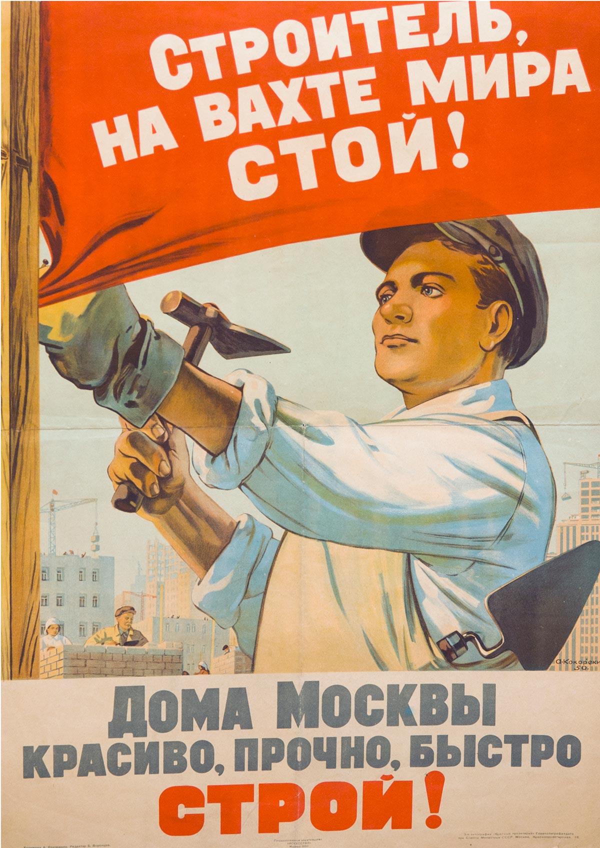 Строитель, на вахте мира стой! Дома Москвы красиво, прочно, быстро строй!