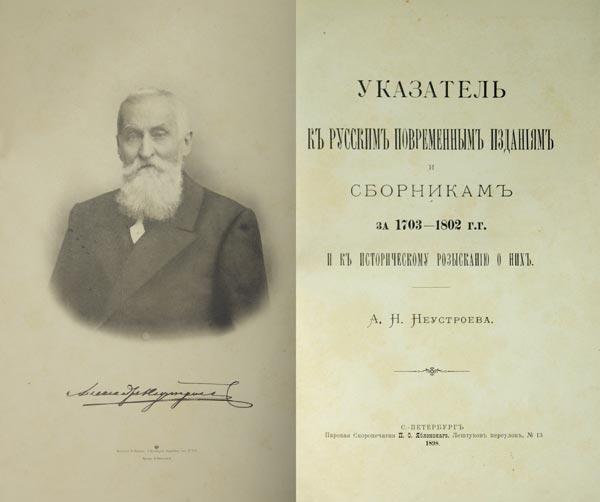 Неустроев А.Н. Указатель к русским повременным изданиям и сборникам за 1703-1802 г.г. и к историческому розысканию о них.