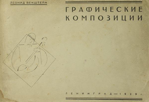 Векштейн Л. Графические композиции.