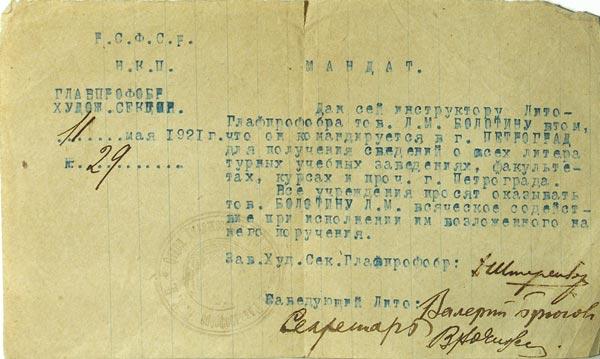 Автограф Валерия Брюсова. Мандат, подписанный В.Брюсовым, датированный 11 мая 1921 года.