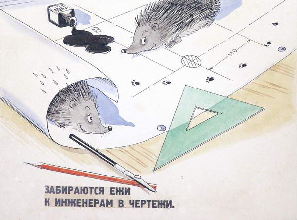 Три иллюстрации к книге С.В. Михалкова