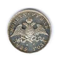 Рубль 1829 г. СПБ-НГ. Вес 20,9 гр. Узденников№1526. Состояние: XF+/XF+.