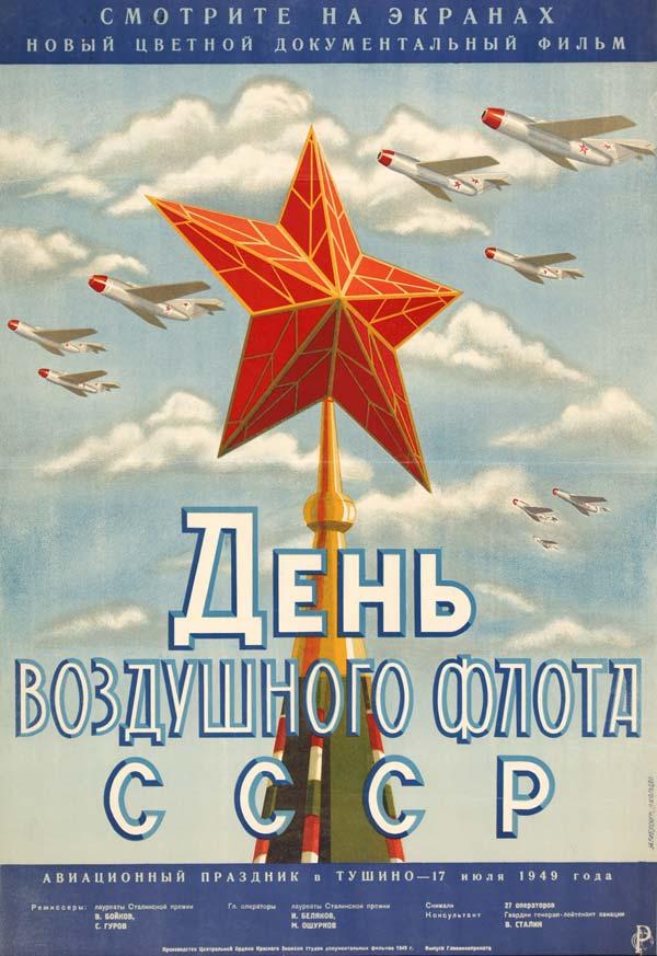 День авиации ссср поздравления