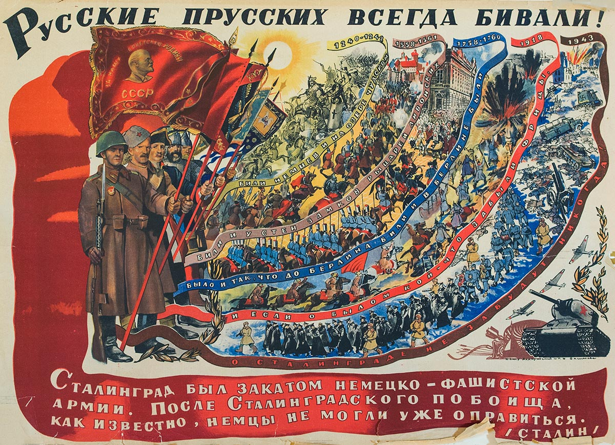 Русские прусских всегда бивали!