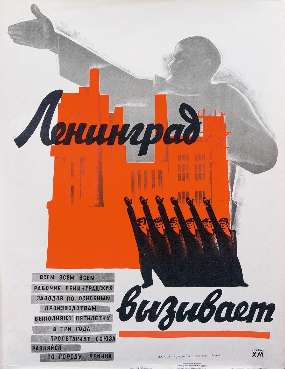 Ленинград вызывает.