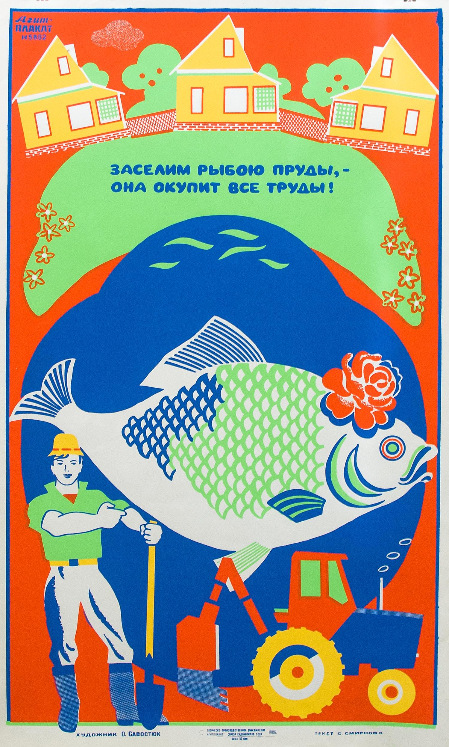 Заселим рыбою пруды -, она окупит все труды!