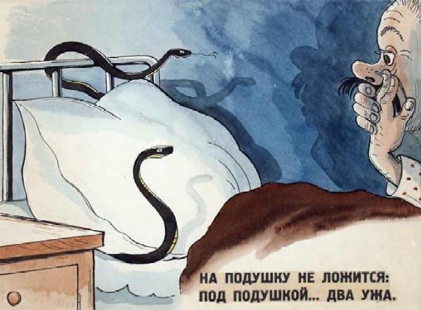 Иллюстрации к книге С.В. Михалкова Мы с приятелем. 1. Управдом в постель ложится…, 2. И встает с нее дрожа…, 3. На подушку не ложиться: под подушкой два ужа…