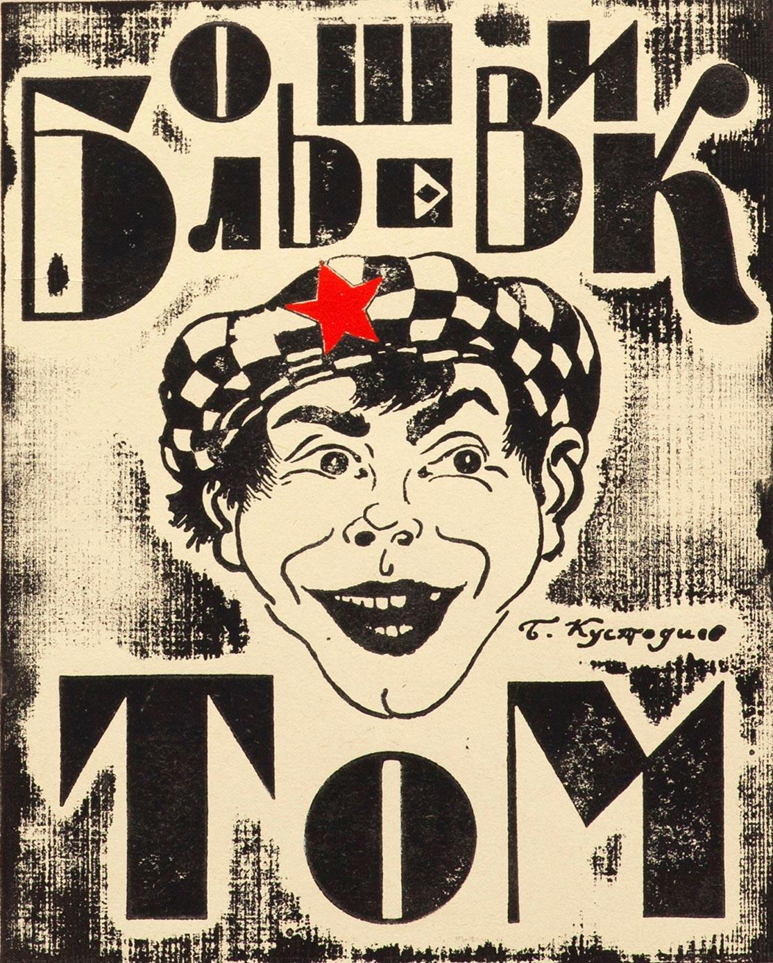 Большевик Том.