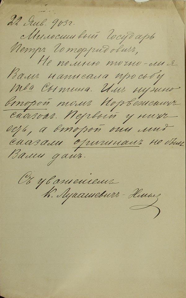 Автограф Клавдии Лукашевич. 4 письма Клавдии Лукашевич, датированные 1903-1930 г.г.