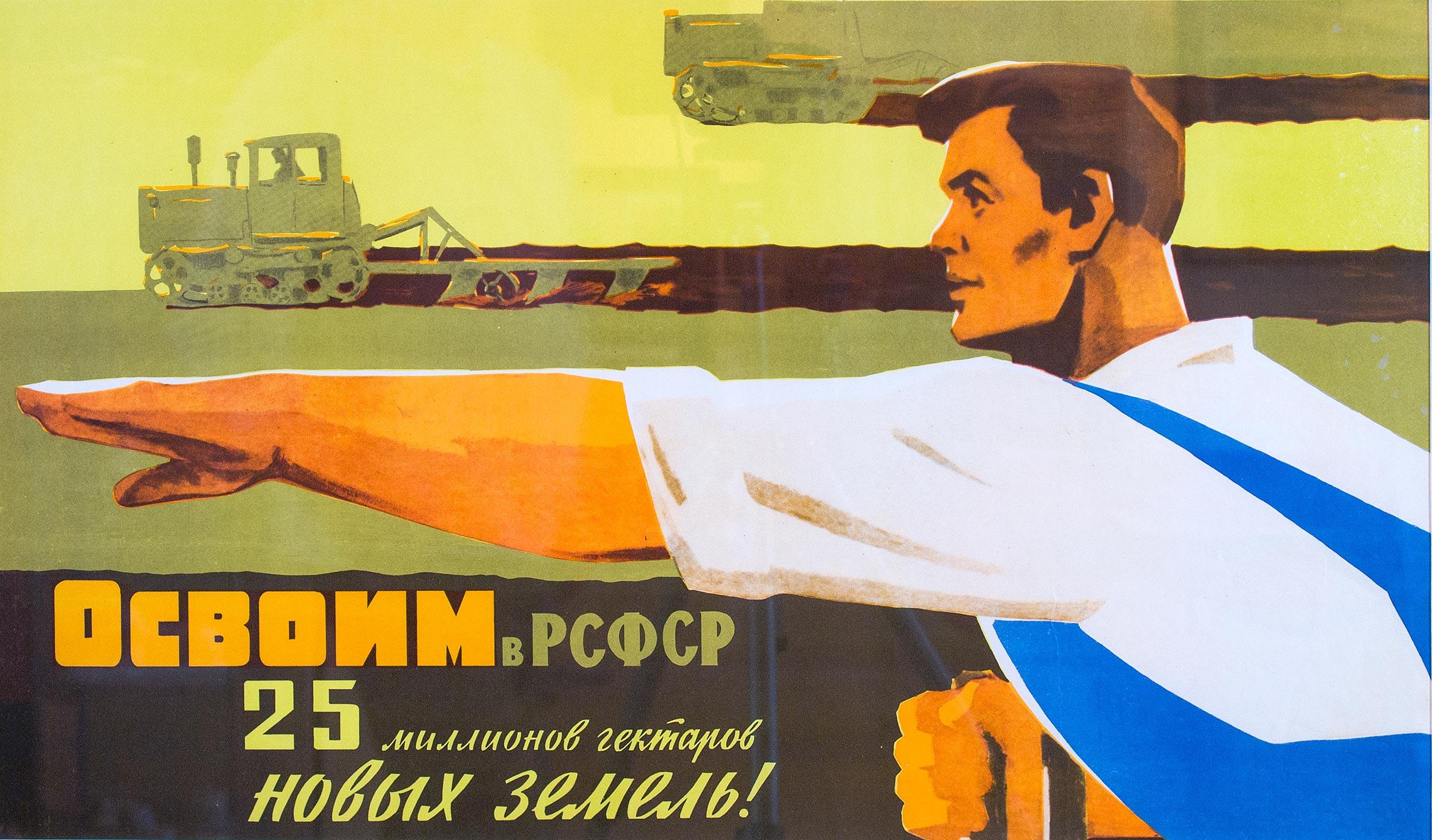 Освоим в РСФСР 25 миллионов гектаров новых земель!
