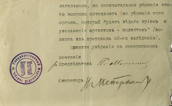 Автограф Всеволода Мейерхольда.