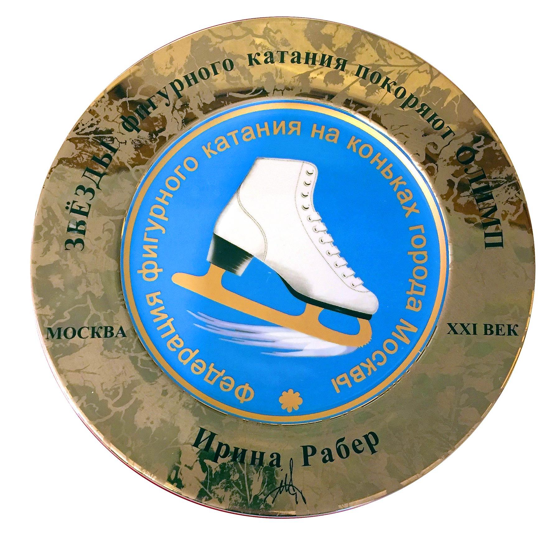 Тарелка «Звезды фигурного катания покоряют Олимп. Москва XXI век