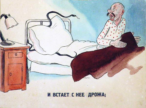 1. Управдом в постель ложится… 2. И встает с нее дрожа… 3. На подушку не ложиться: под подушкой два ужа…