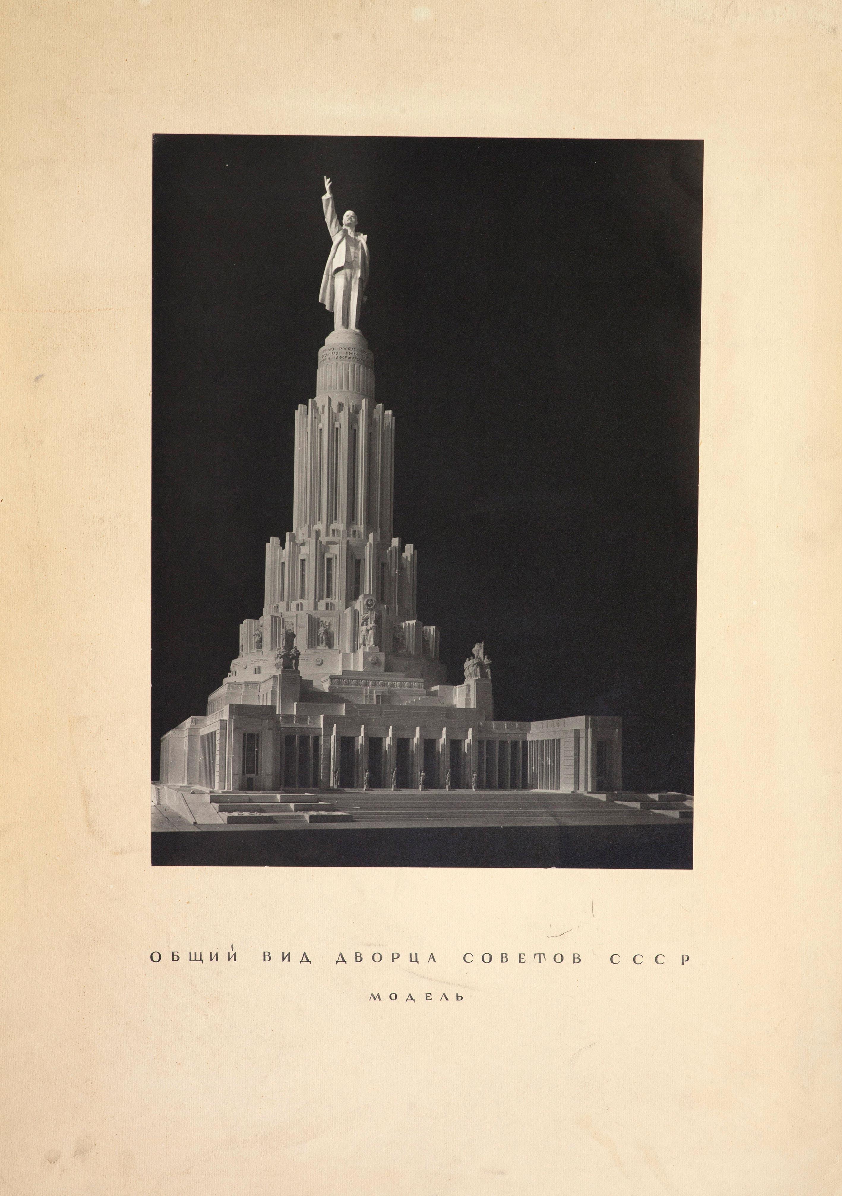 Общий вид Дворца Советов СССР. Из архива проекта