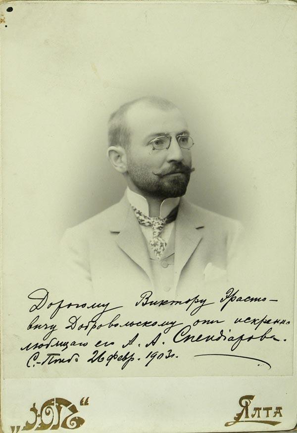 Автограф Александра Спендиарова.