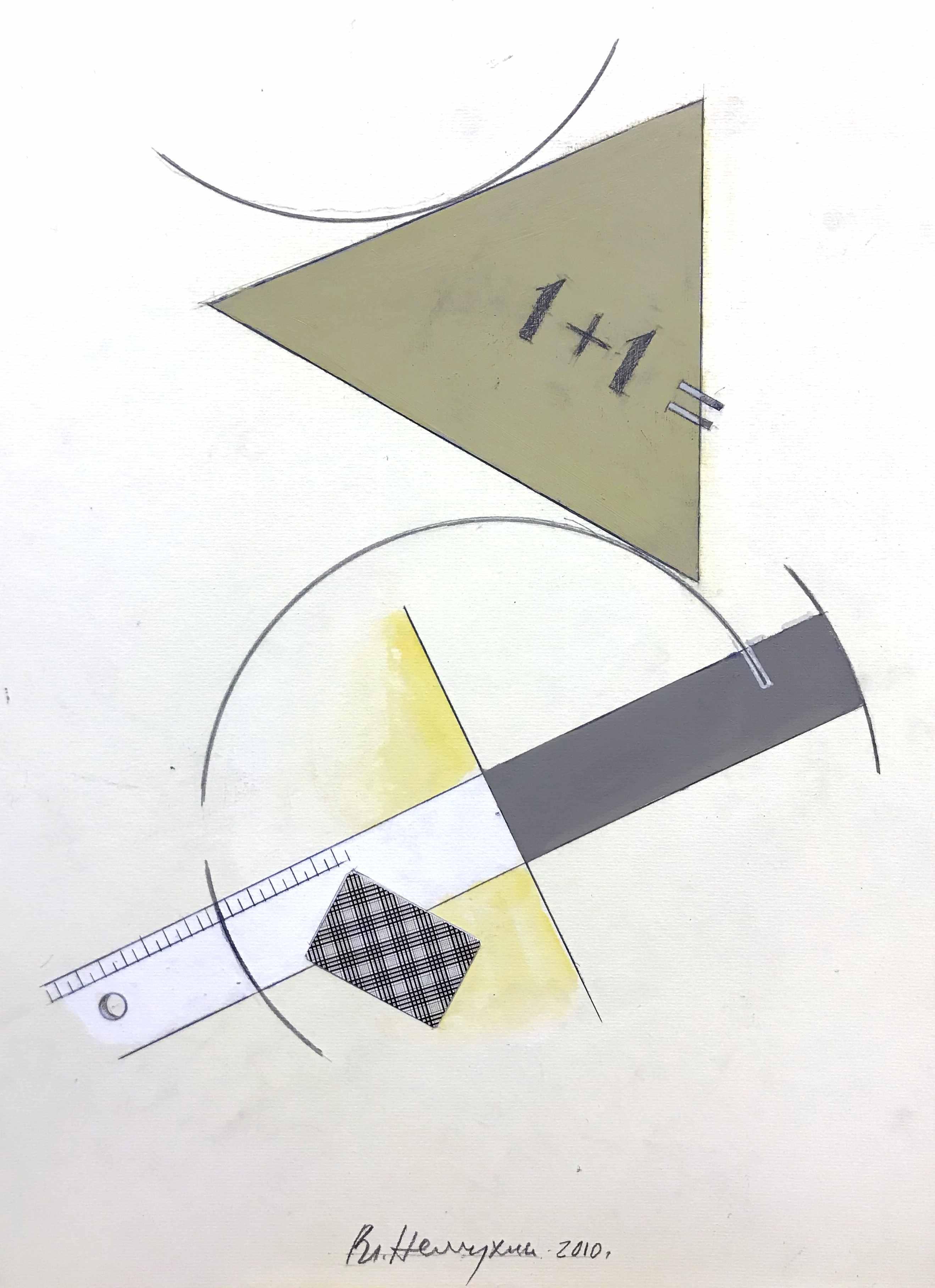 Композиция с треугольником. 1+1.
