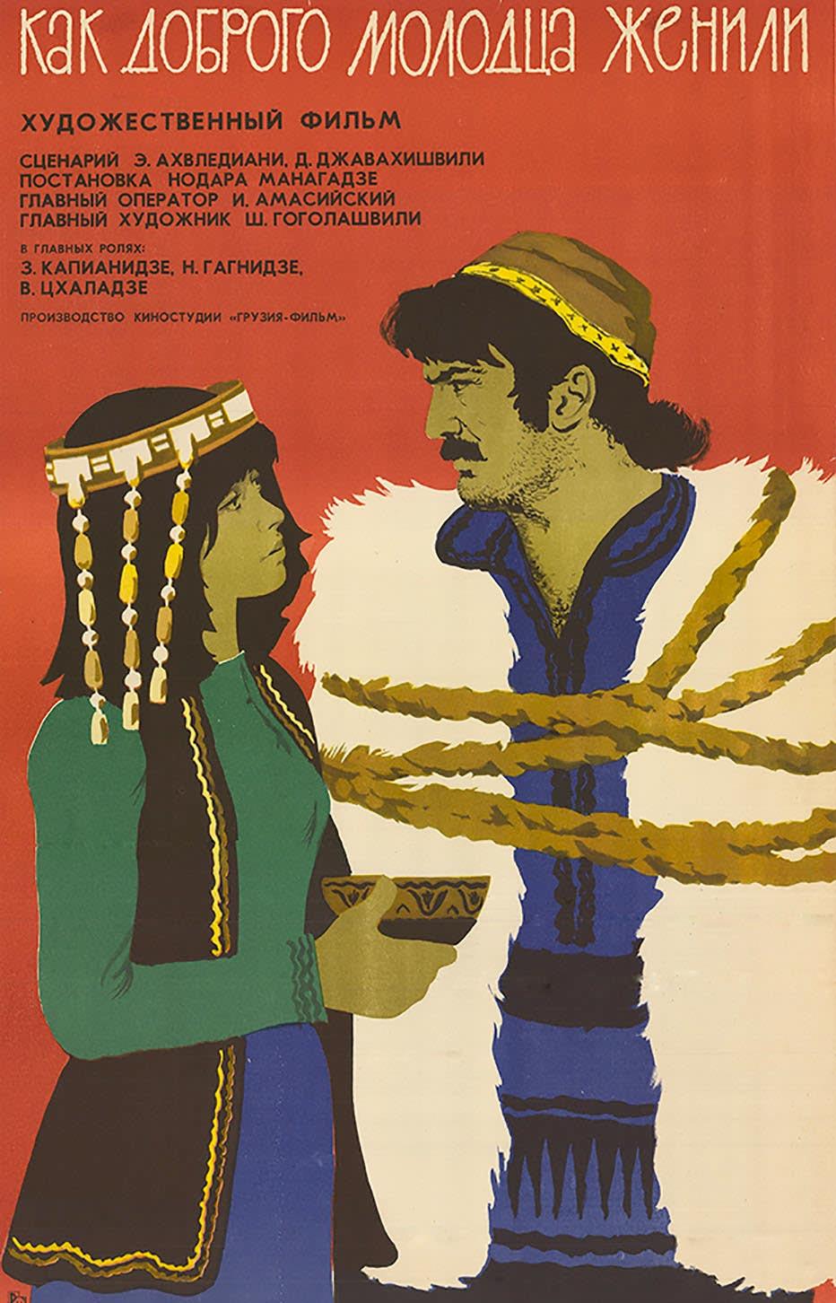 Плакат к фильму