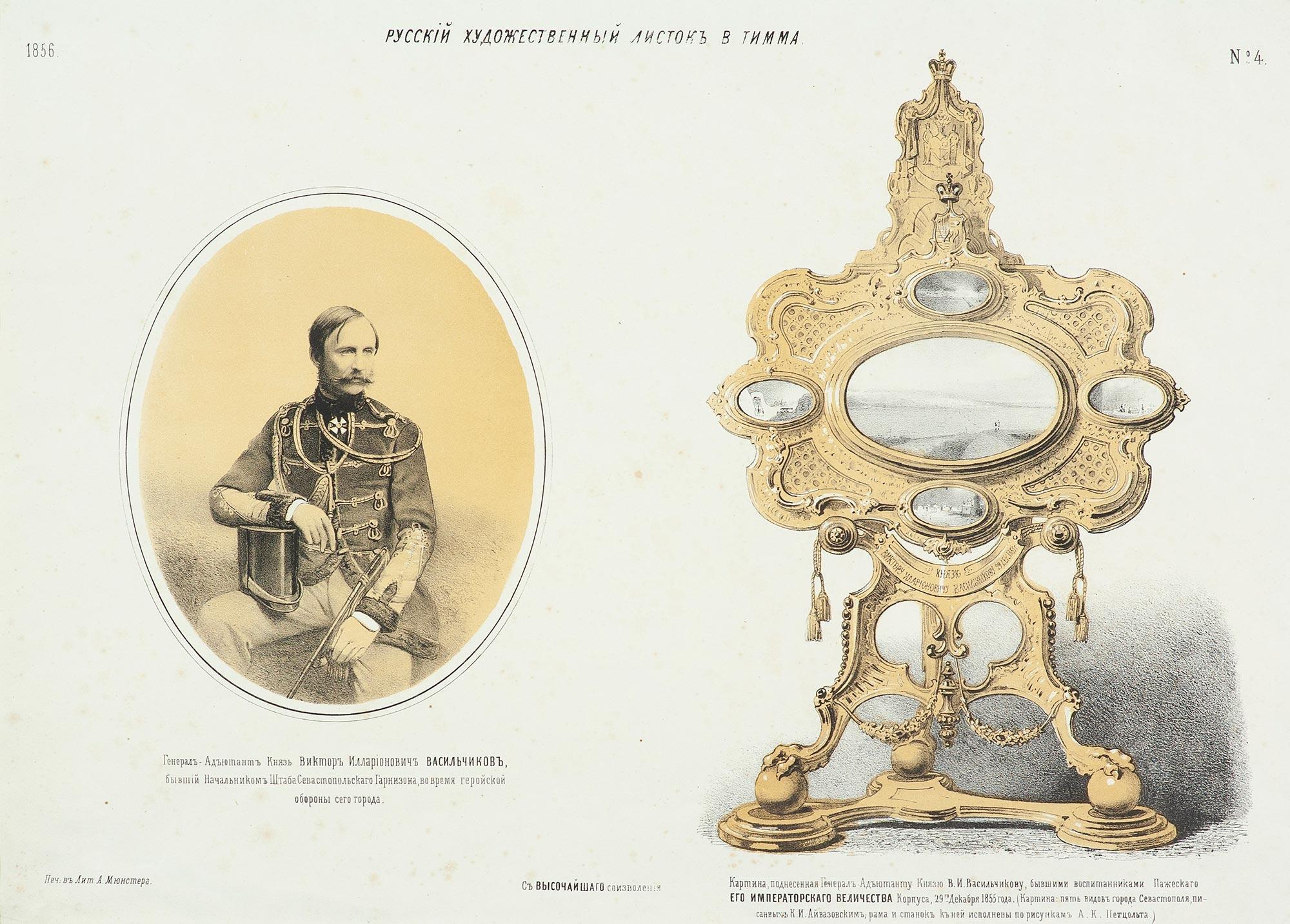 Генерал-Адъютант князь В.И. Васильчиков, бывший начальник штаба Севастопольского Гарнизона.