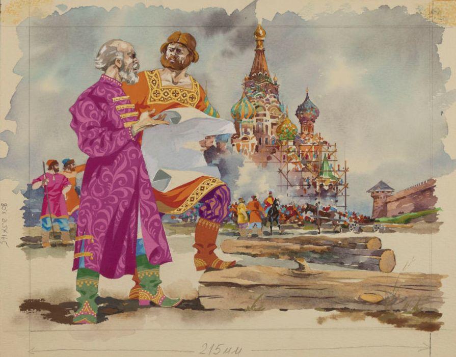 Сердце Москвы.