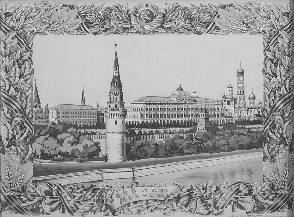 800 лет Москвы.