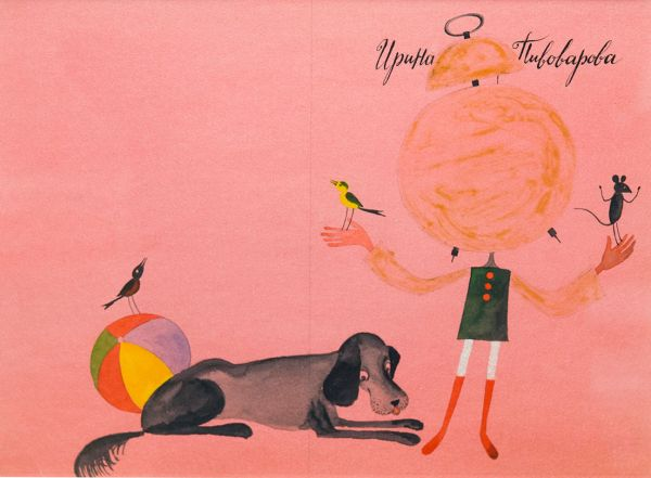 Будильник с собакой. Иллюстрация к сказкам Г.Х.Андерсена.