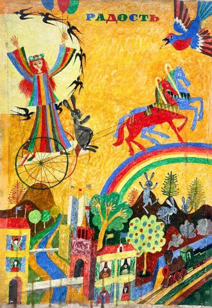 Иллюстрация к стихотворению М. Карем
