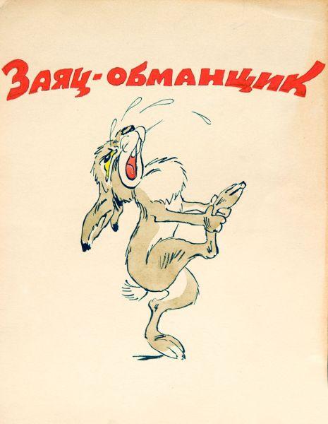 Эскиз иллюстрации к рассказу С.В. Михалкова