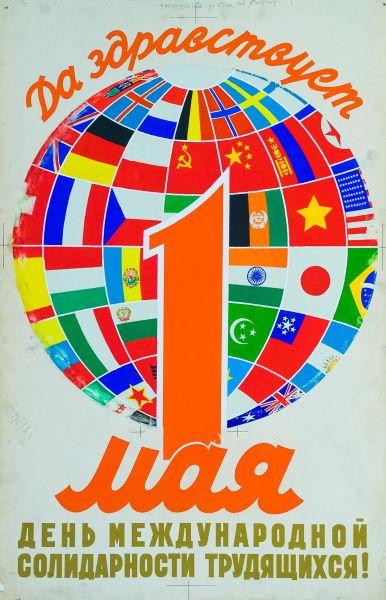 Да здравствует 1 мая. День международной солидарности трудящихся!