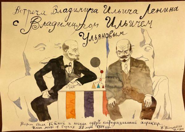 Встреча Владимира Ильича Ленина с Владимиром Ильичем Ульяновым.