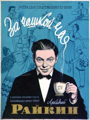 Эскиз плаката к эстрадному представлению Аркадия Райкина