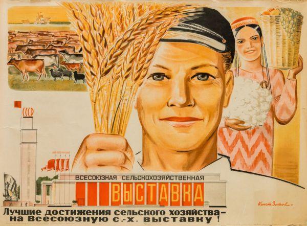 Лучшие достижения сельского хозяйства – на Всесоюзную с.х. выставку.